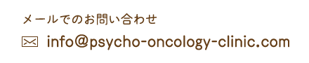 メールでお問い合わせ info@psycho-oncology-clinic.com